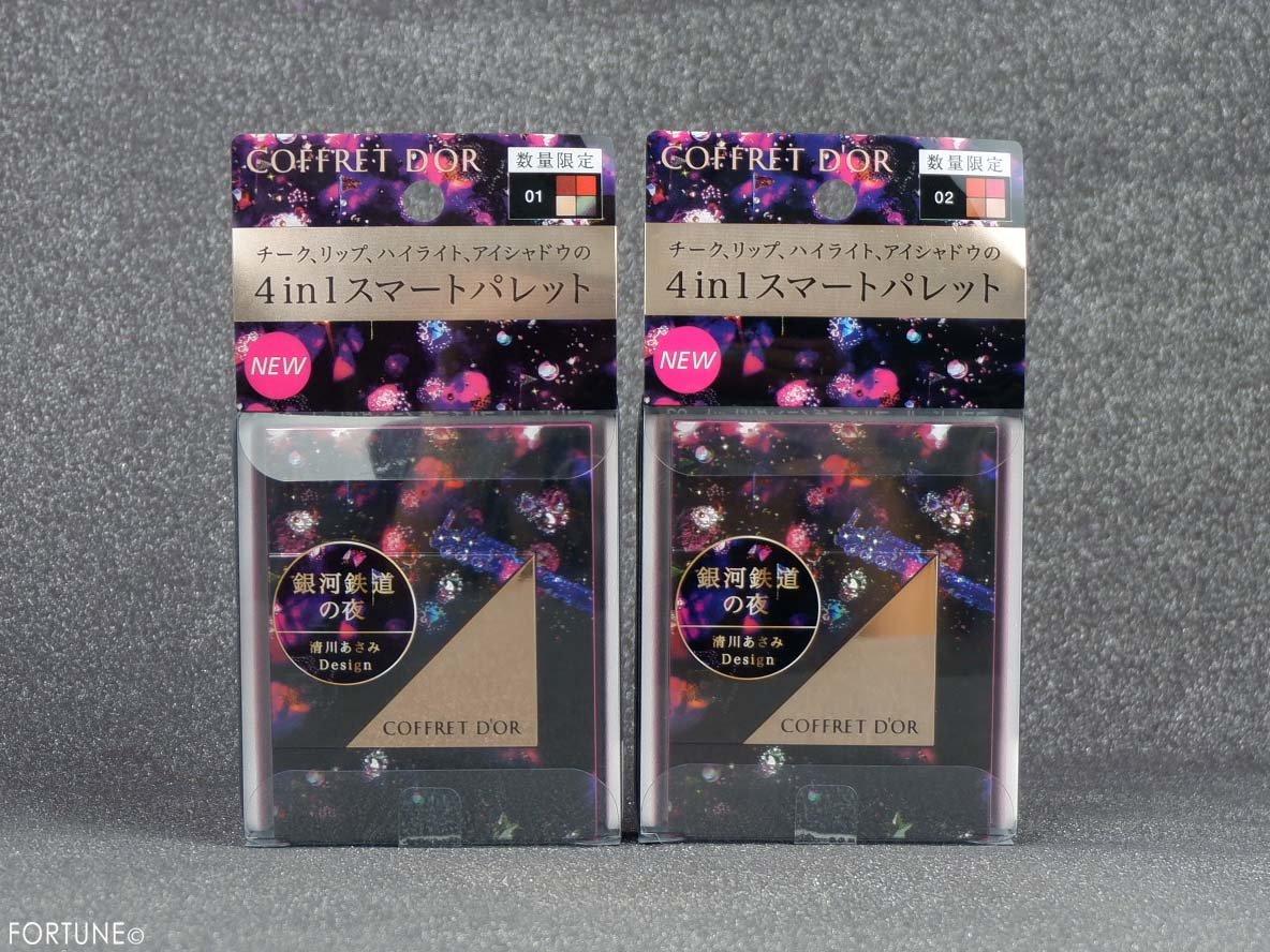 コフレドール『Twinkle Night Collection』 「マルチデザイニングパレット」全2種