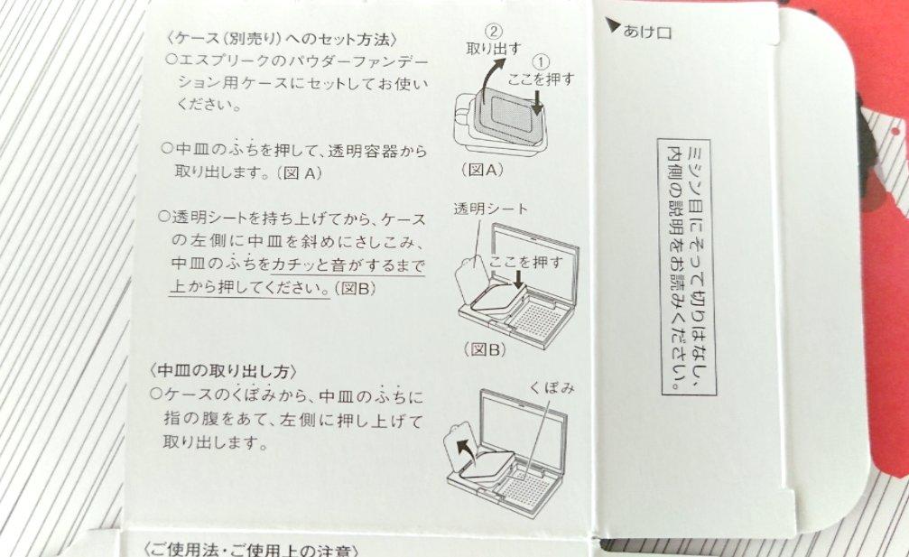 シンクロフィットパクトUV 限定キット2