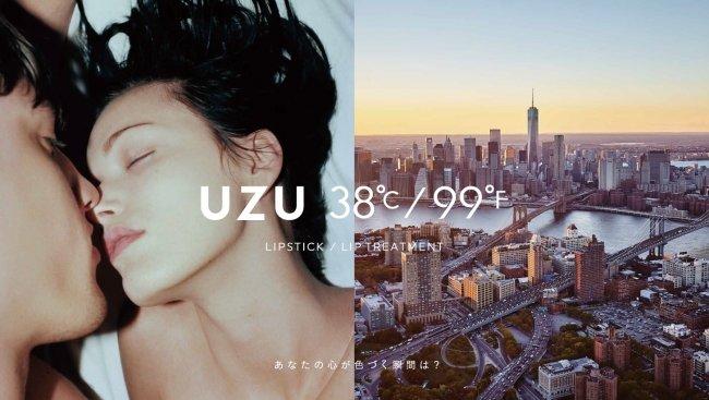 うず UZU 2019 新作コスメ 38℃ / 99℉ リップ