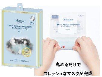 画像《JM solution》湯布院温泉水マスク