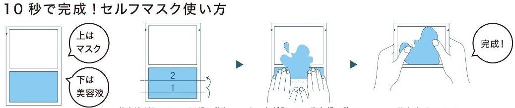 《JM solution》湯布院温泉水マスク使用方法