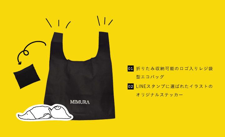 画像/MIMURA 4周年付いてくるセット