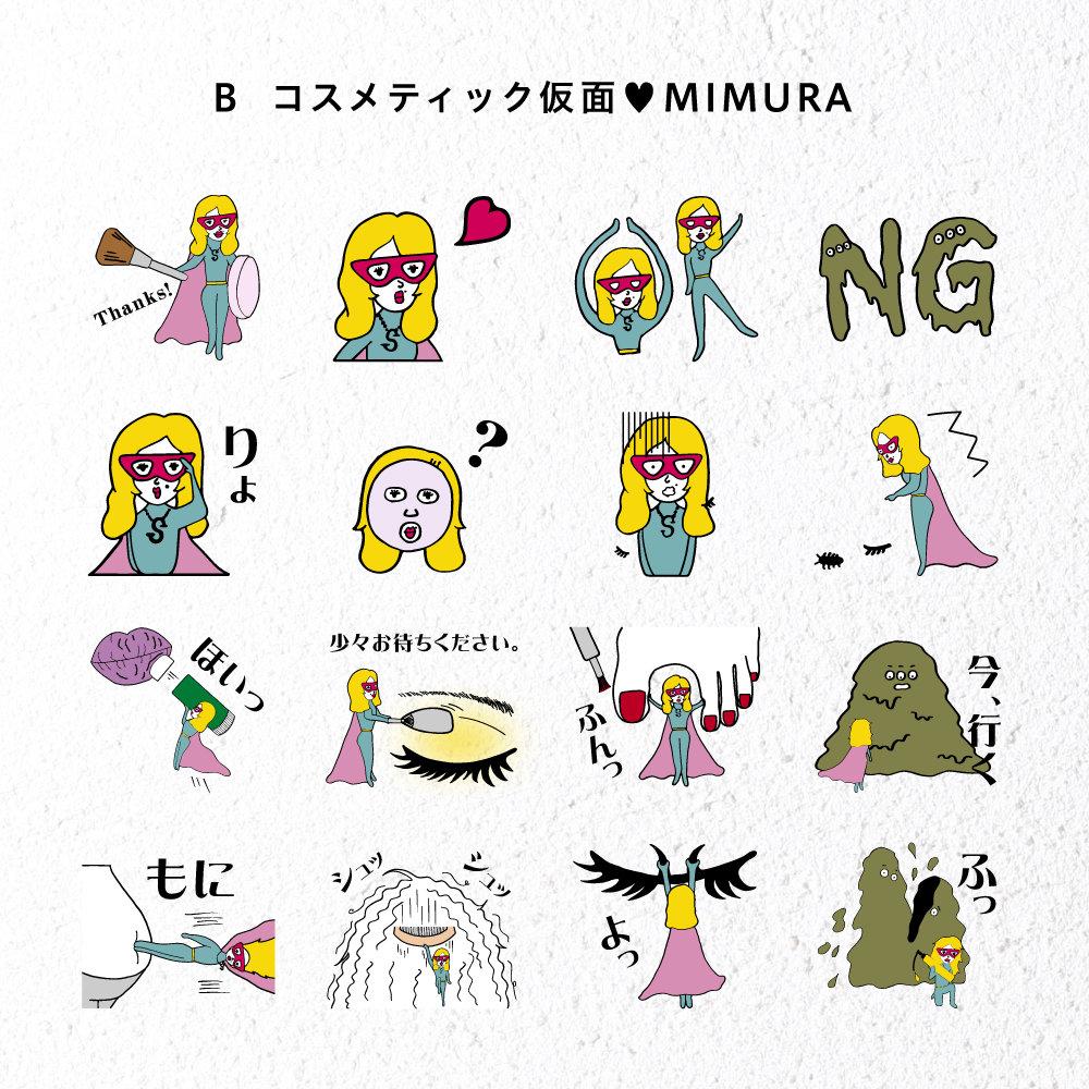MIMURA/お正月Twitterキャンペーン