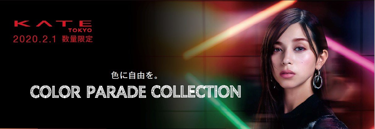 KATE(ケイト) COLOR PARADE COLLECTION