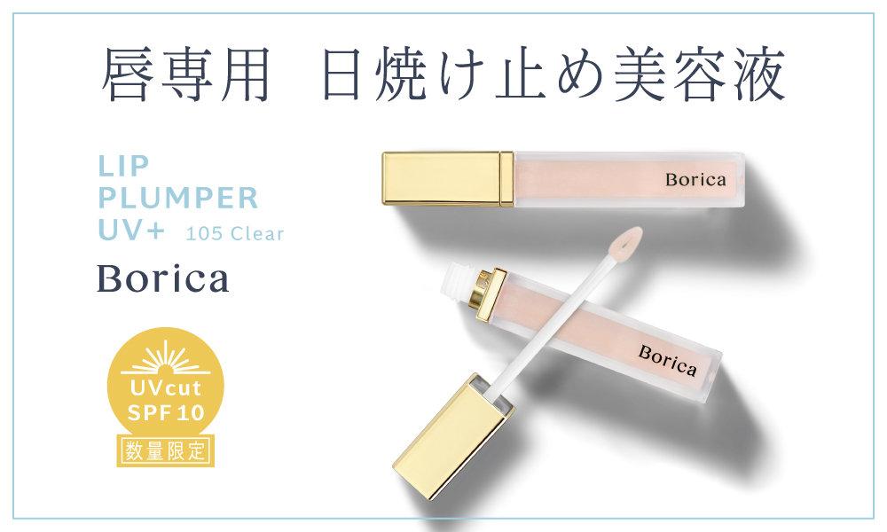 Borica(ボリカ) リッププランパー エクストラセラムUV+<105 Clear>