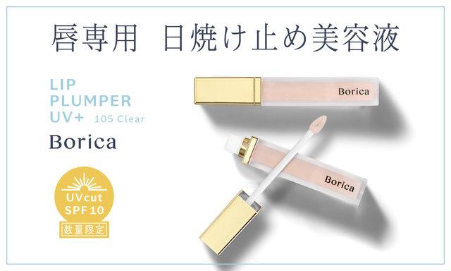 Borica(ボリカ) リッププランパー エクストラセ...