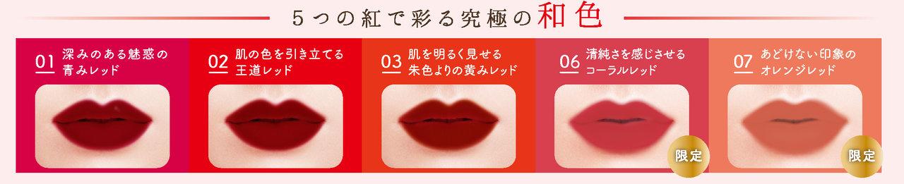 サナ 舞妓はん リキッドマットリップ 限定色「06 桜桃色」「07 甘夏色」