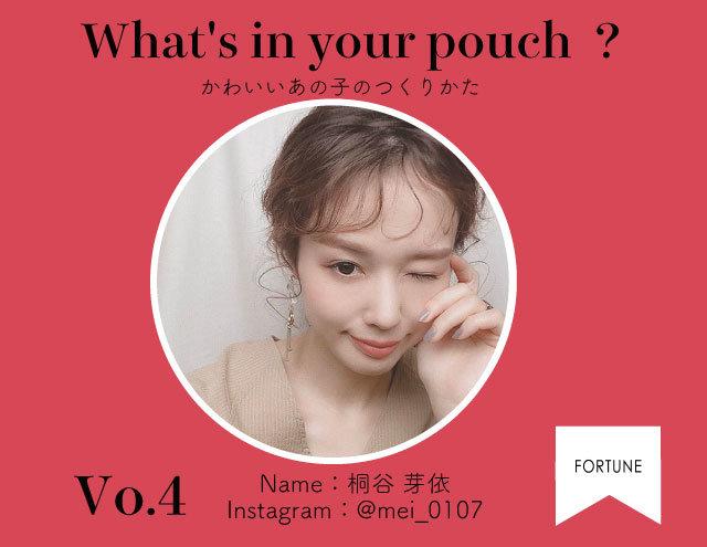 FORTUNE『美女』特集《Vol.4桐谷芽依》