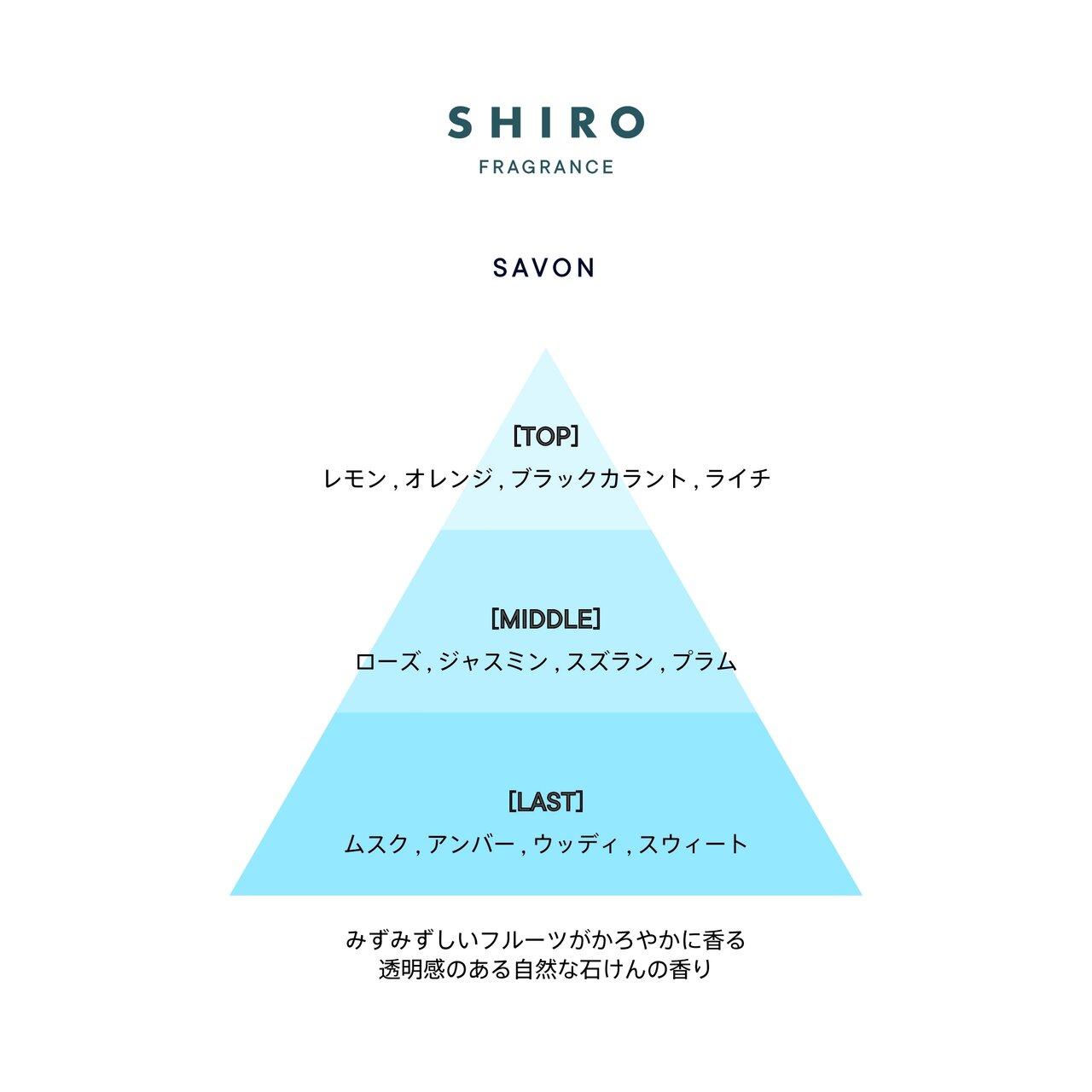 SHIRO(シロ)「アロマオイル」サボン