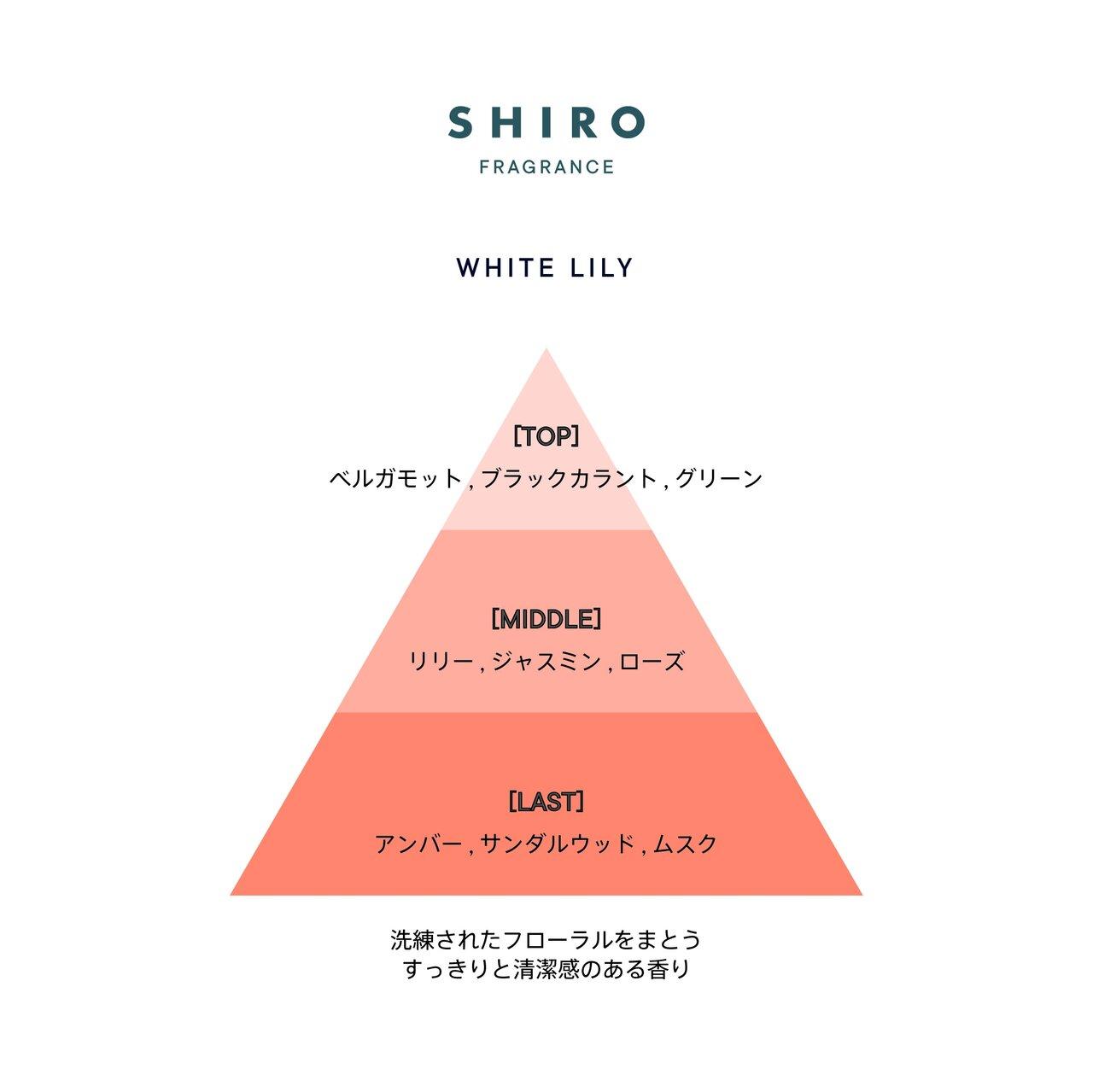 SHIRO(シロ)「アロマオイル」ホワイトリリー
