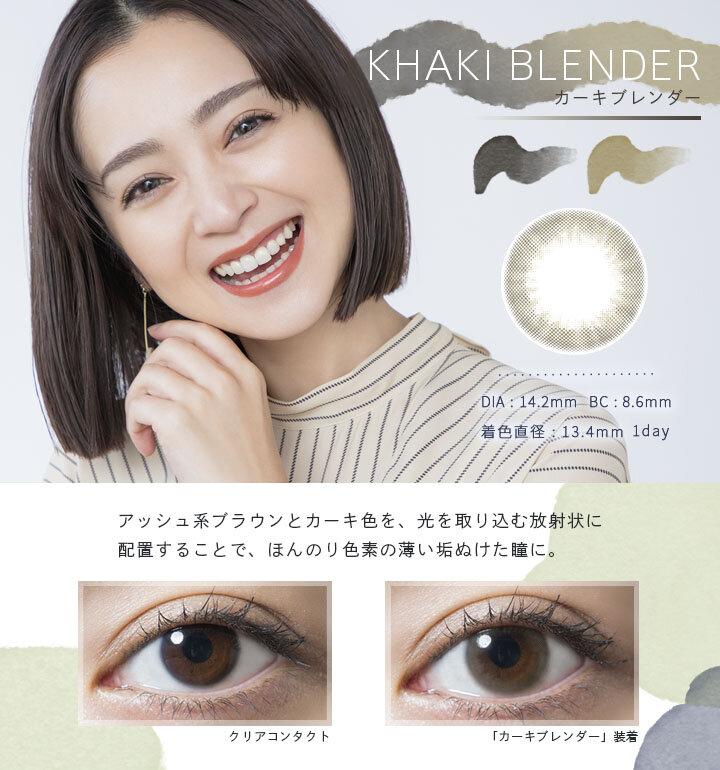 フリュー「BELLSiQUE(ベルシーク)」KHAKI BLENDER(カーキブレンダー)