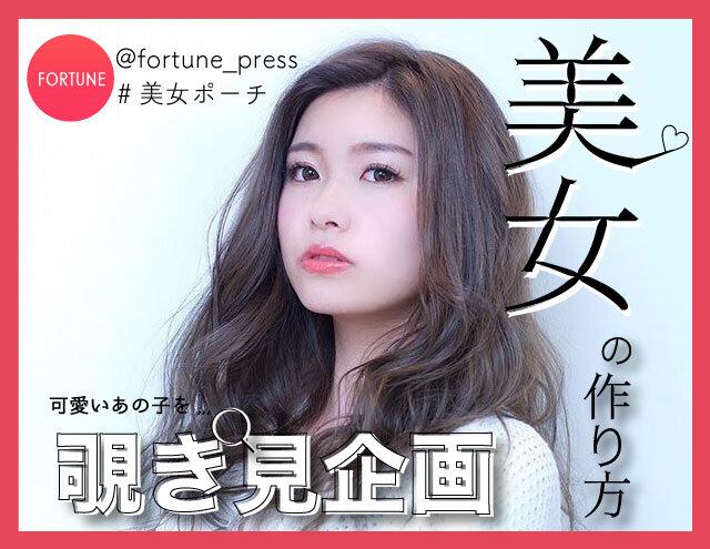 FORTUNE『美女』特集《Vol.8 イーヴリン綾音》