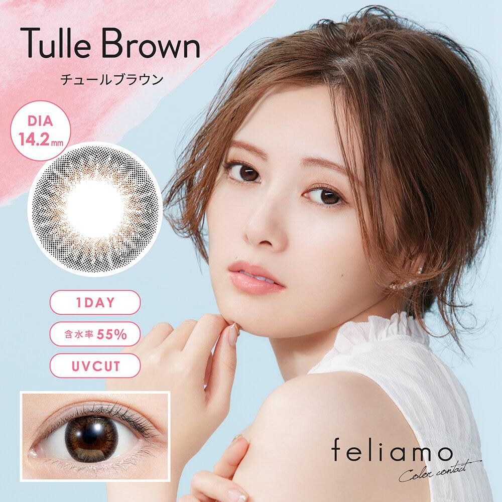 白石麻衣さんイメージモデル『feliamo(フェリアモ)』Tulle Brown(チュールブラウン)