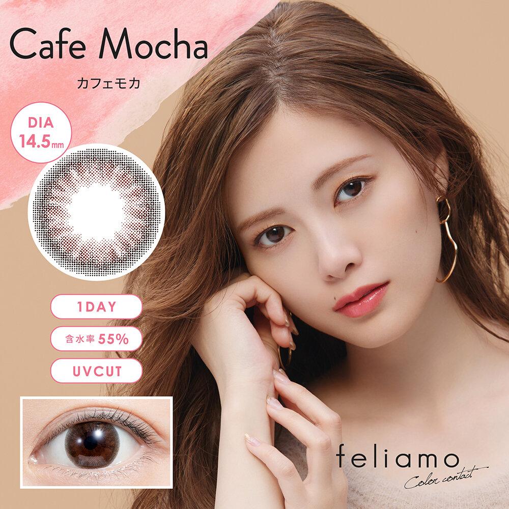 白石麻衣さんイメージモデル『feliamo(フェリアモ)』Cafe Mocha(カフェモカ)