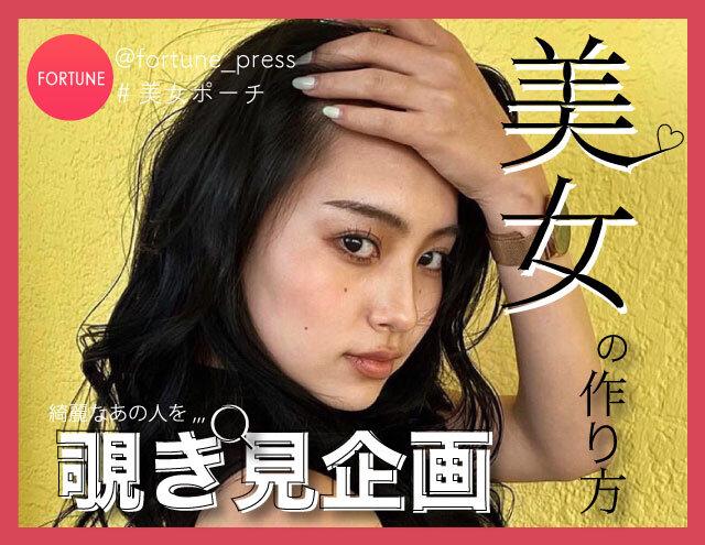 FORTUNE『美女』特集《Vol.13 Remi》