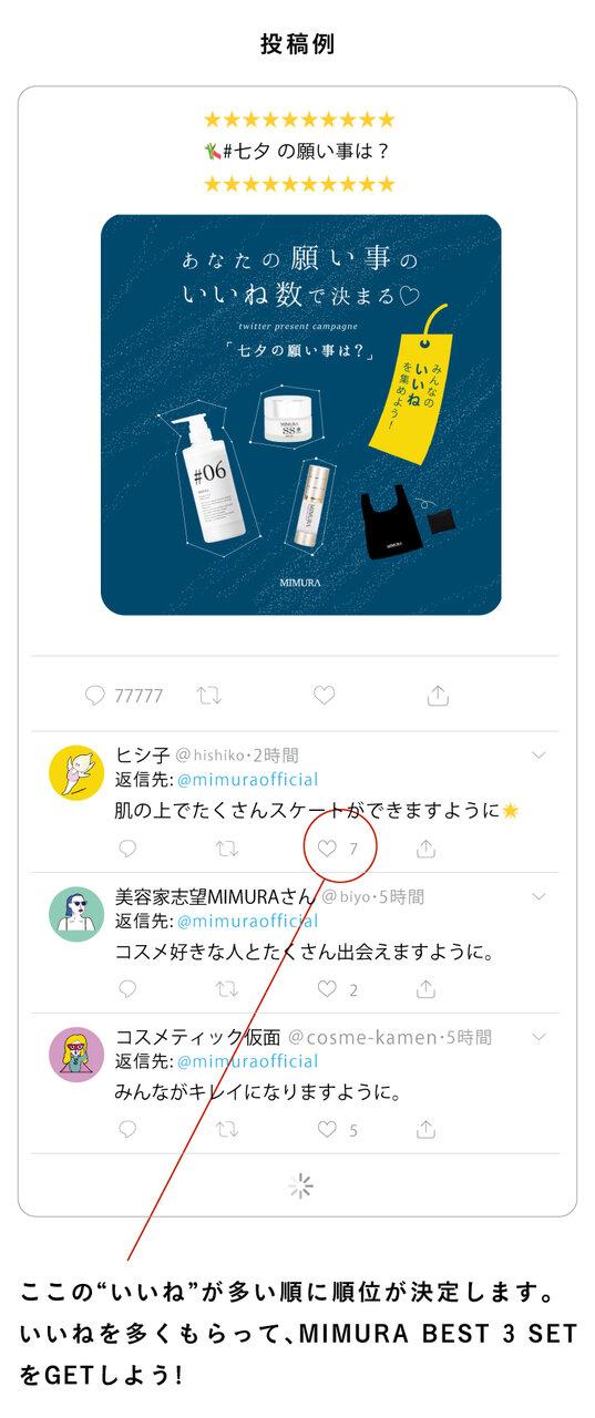 MIMURA(ミムラ)七夕プレゼントキャンペーン