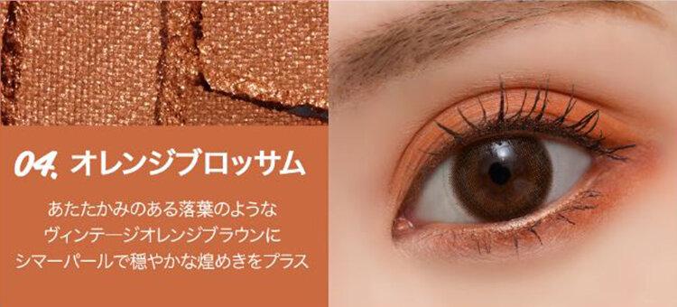 VAVI MELLO(バビメロ)×かわにしみき「シャイニーアイパレット」ハニーオレンジ