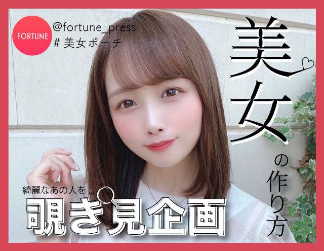 FORTUNE『美女』特集《Vol.18 計良日向子》/元アイドル/元アキシブproject(TWIN PLANET)