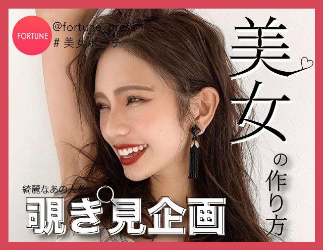 FORTUNE美女ポーチ【梶原真利花】/フリーモデル・インフルエンサー/ViVigirl