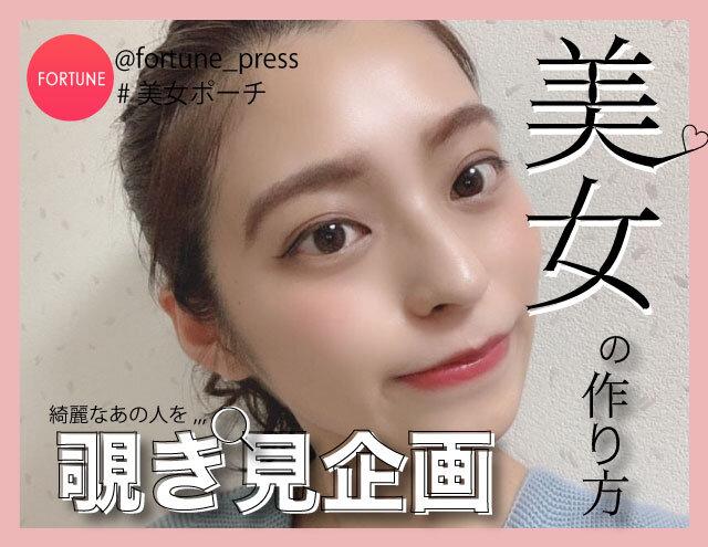 【FORTUNE美女ポーチ Vol.20】現役大学生「和泉朱音」/with girls/フリーモデル