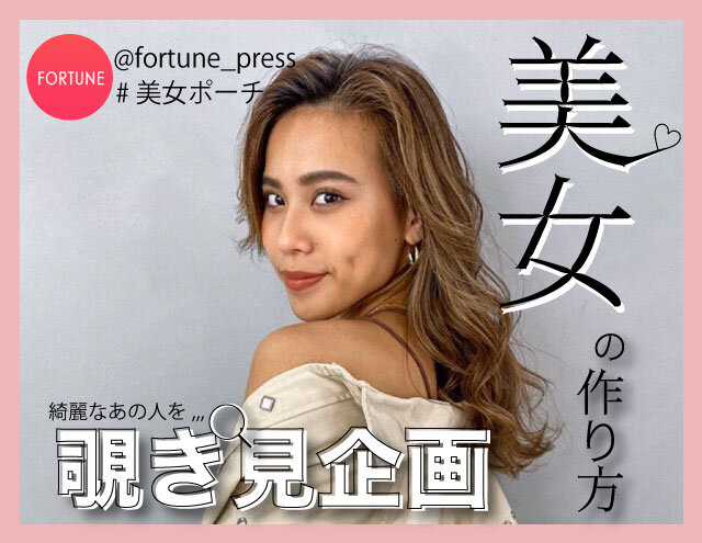 FORTUNE美女ポーチ Vol.21/Erika/フィットネスインストラクター兼モデル/MUJ福島/BBJ横浜ファイナリスト