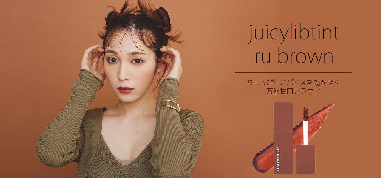 古川優香「RICAFROSH(リカフロッシュ)」ジューシーリブティント 新色
