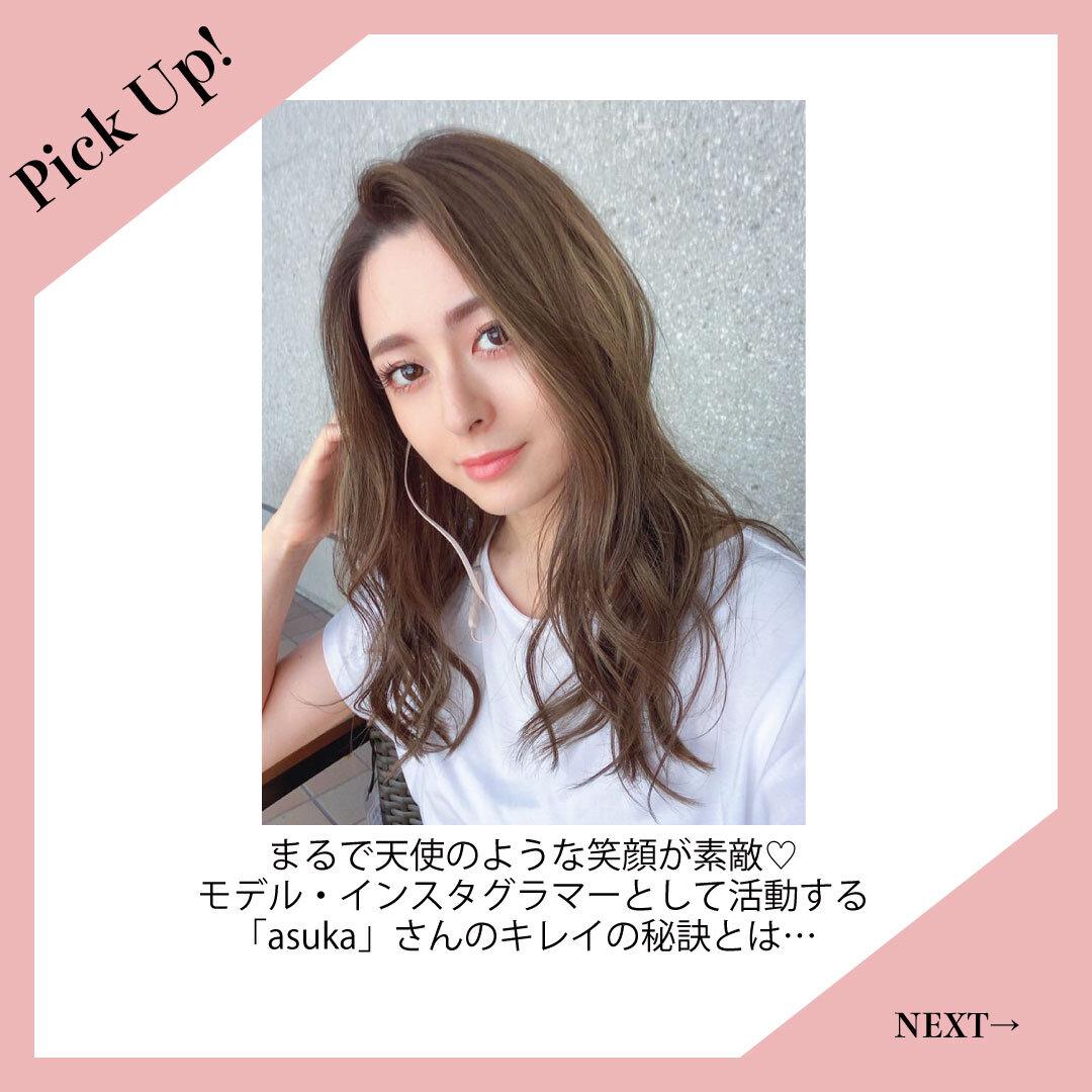 【FORTUNE美女ポーチ Vol.25】大阪フリーモデル・インフルエンサー「asuka(あすか)」
