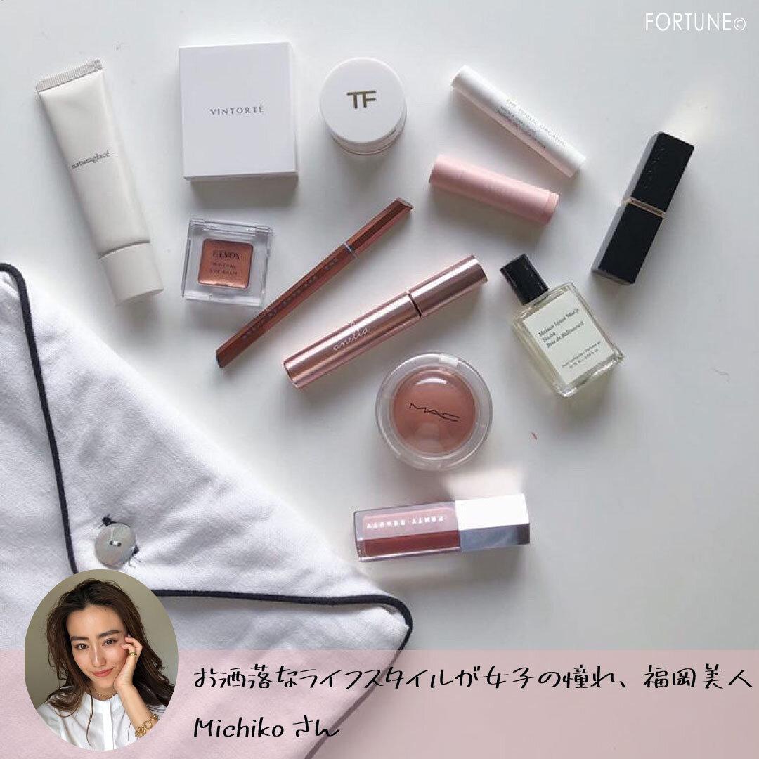 FORTUNE『美女』特集《Vol.3 Michiko》気になる美女のポーチをチェック!かわいい、キレイなあのひとは何を使っている?#美女ポーチ