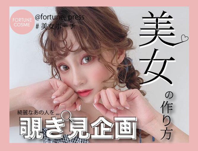 ポーチの中身【FORTUNE美女ポーチ Vol.26】高崎モモコさん/デザイナー兼モデル