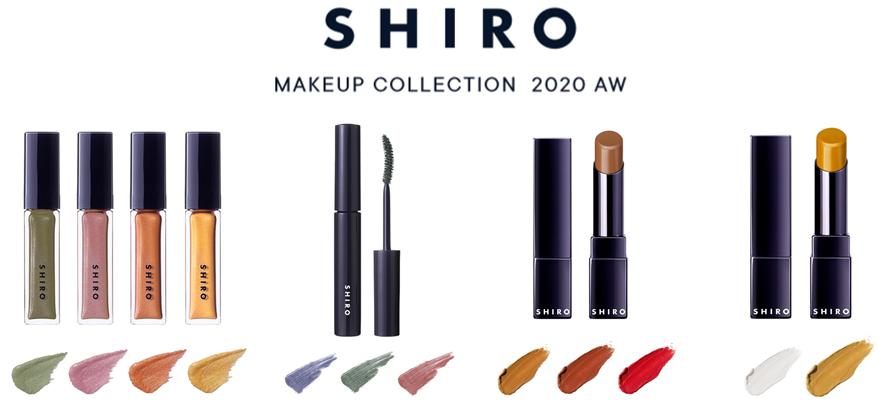《SHIRO(シロ)》2020年秋冬メイクアップコレクション