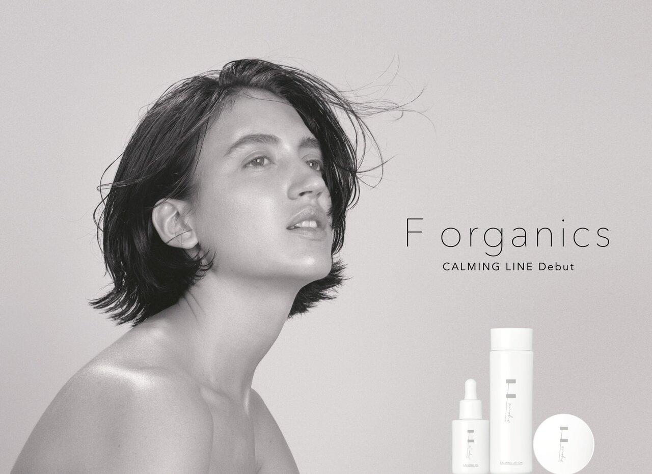 F organics(エッフェオーガニック)スキンケアライン「CALMING LINE(カーミングライン)」