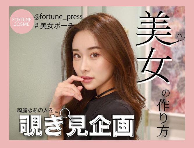 【FORTUNE美女ポーチ Vol.27】看護士、現在は女優、モデルとしても活動中の《甲華江》さん
