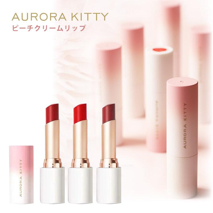 AURORA KITTY(オーロラキティ/桃可姫)「ピーチクリームリップ」