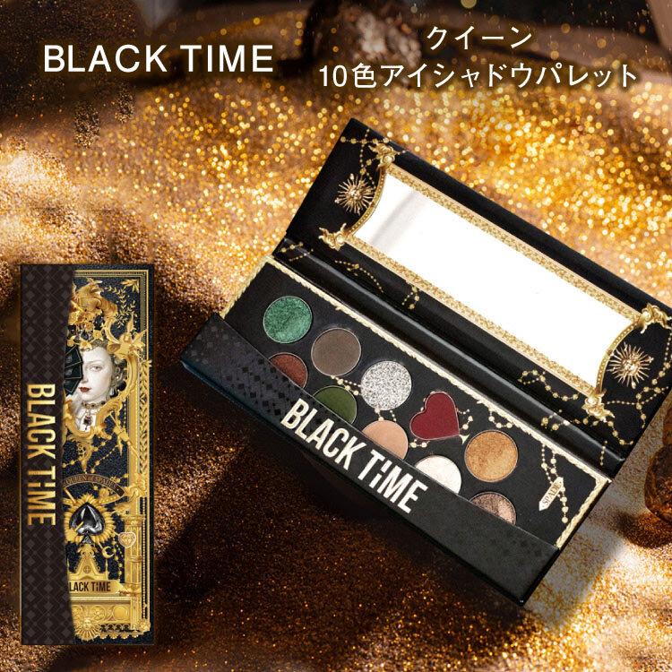 BLACK TIME(ブラックタイム)クイーンアイシャドウパレット