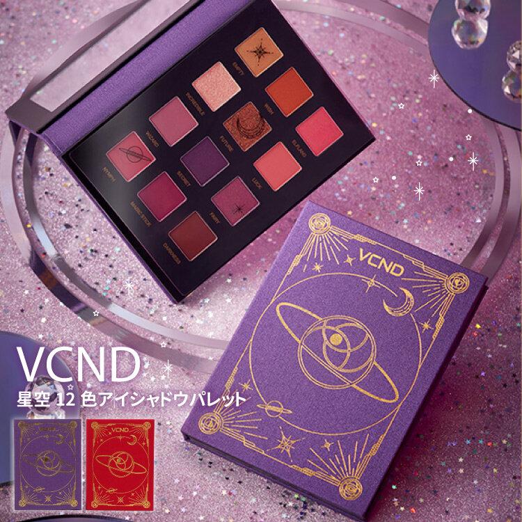 VCND「星空12色アイシャドウパレット」