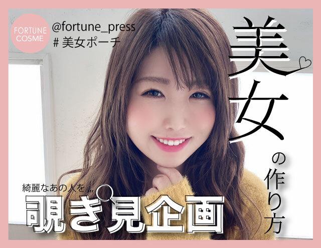 ポーチの中身【FORTUNE美女ポーチ Vol.28】モデル・インフルエンサー・SNSディレクターとマルチに活動する「Rina Franchesca(ちぇすか)」さん