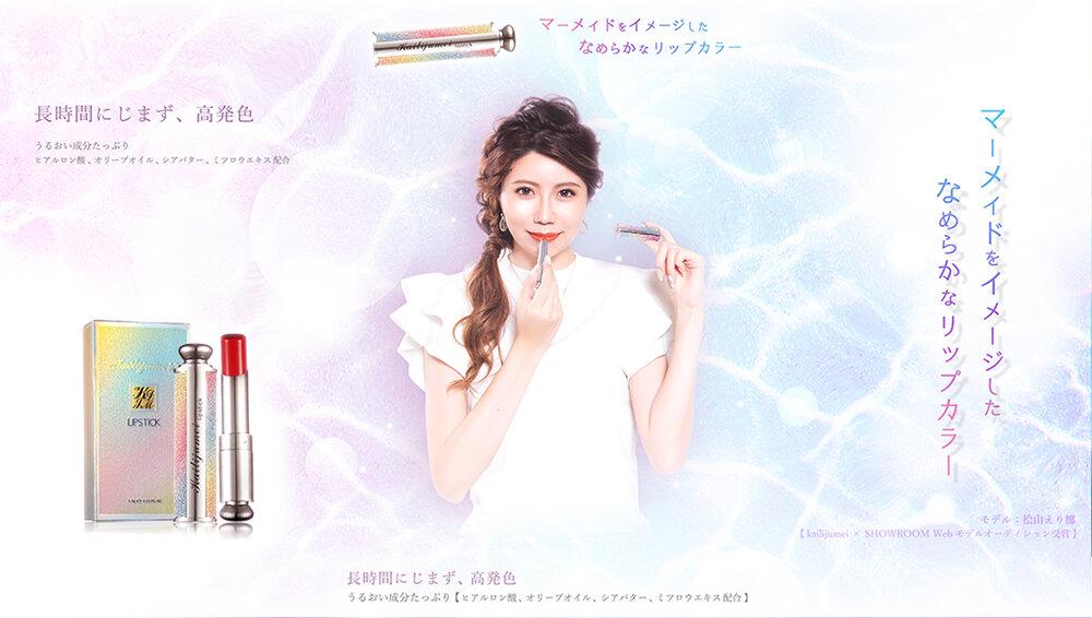 kailijumei × SHOWROOM Webモデルコンテスト