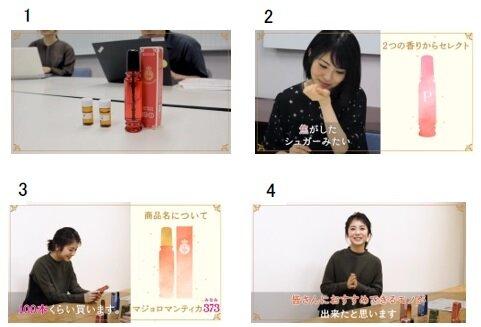 マジョリカ マジョルカ 新作 浜辺美波さん監修 香水「マジョロマンティカ 373」