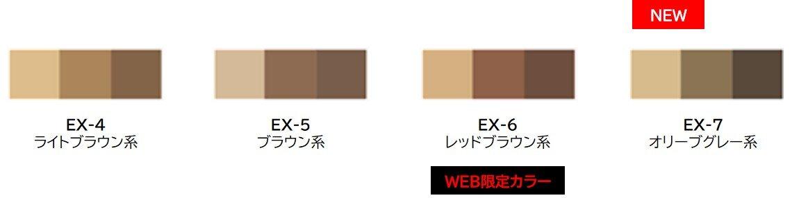 KATE/ケイト 2020年秋冬新色 新作コスメ「ケイト デザイニングアイブロウ3D」