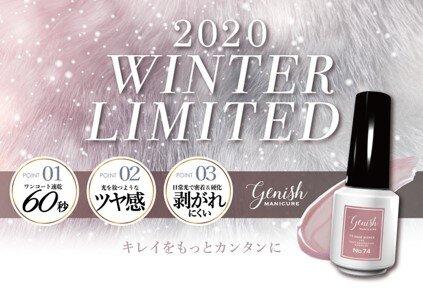 「ジーニッシュマニキュア」2020秋冬 新作コスメ/ホリデーカラー