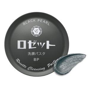 ロゼット 2021年新作コスメ・スキンケア『ロゼット洗顔パスタ ブラックパール』