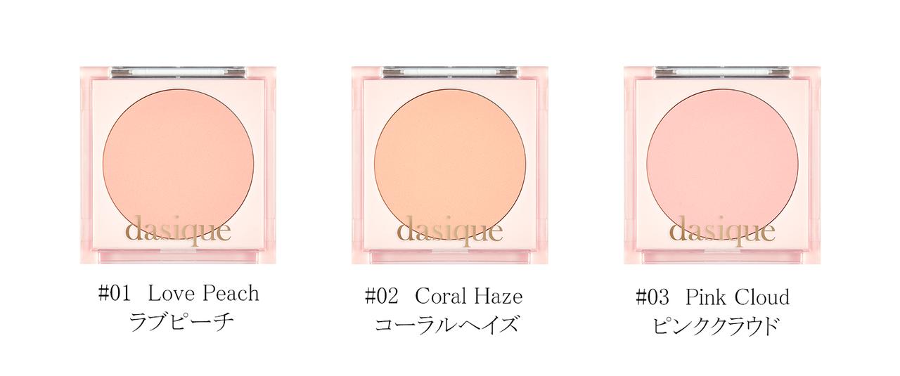 韓国コスメ「dasique(デイジーク)」日本上陸 2020ホリデーコレクション『パステルブラッシャー』
