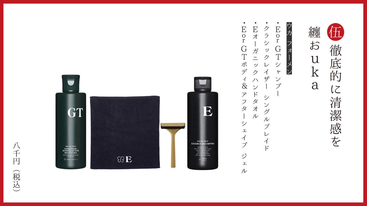 uka(ウカ) 2021 限定セット/福袋「徹底的に清潔感を纏おuka」