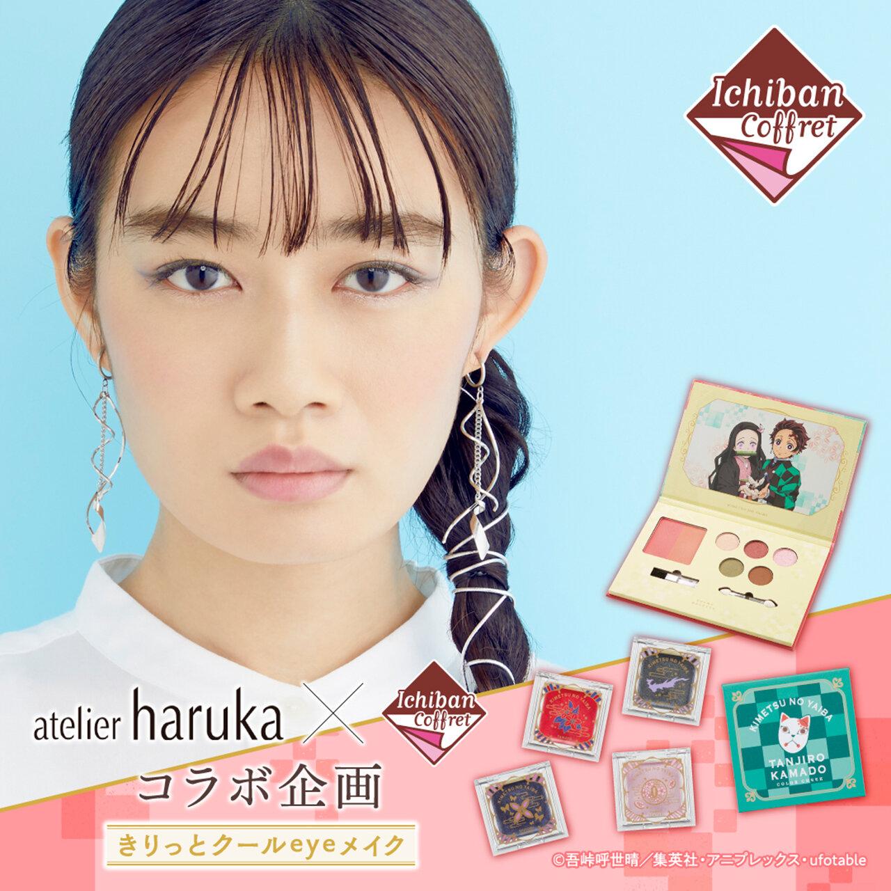 2020年冬 新作コスメ『一番コフレ 鬼滅の刃』atelier haruka(アトリエはるか) メイク方法