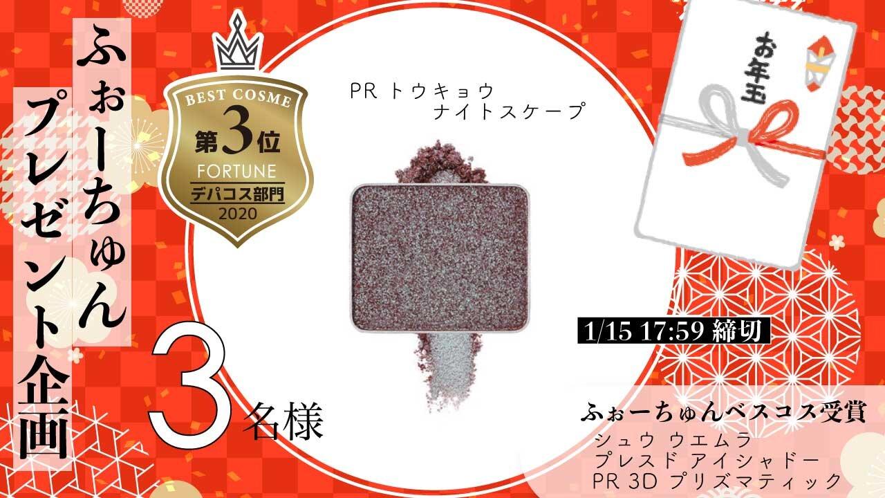 ふぉーちゅんベスコス2020/お年玉企画/懸賞/プレゼントキャンペーン・シュウ ウエムラ(shu uemura) 『プレスド アイシャドー PR 3D プリズマティック』