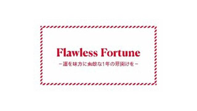 LAURA MERCIER/ローラ メルシエ 2021新作コスメ・ニューイヤー