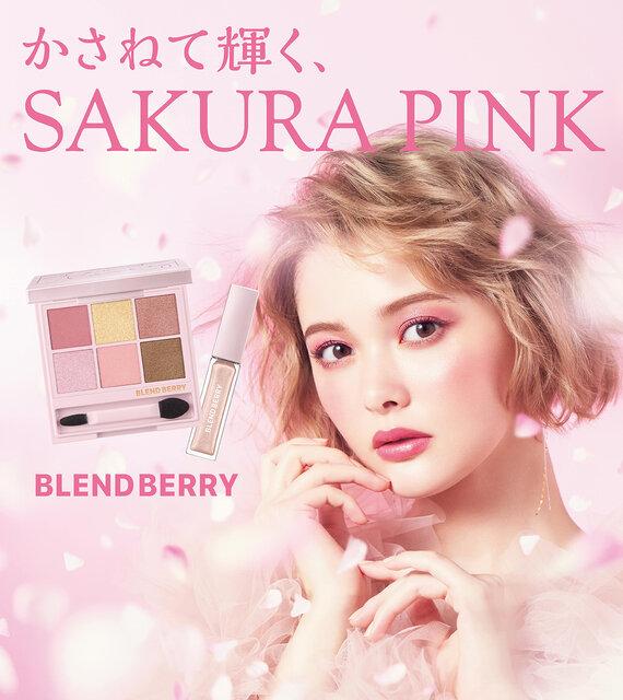 BLEND BERRY/ブレンドベリー「SAKURA COLLECTION」限定セット