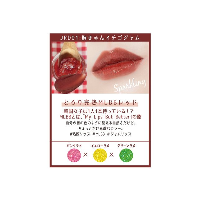 A'pieu/アピュー ジューシーパン スパークリングティント 胸きゅんイチゴジャム JRD01