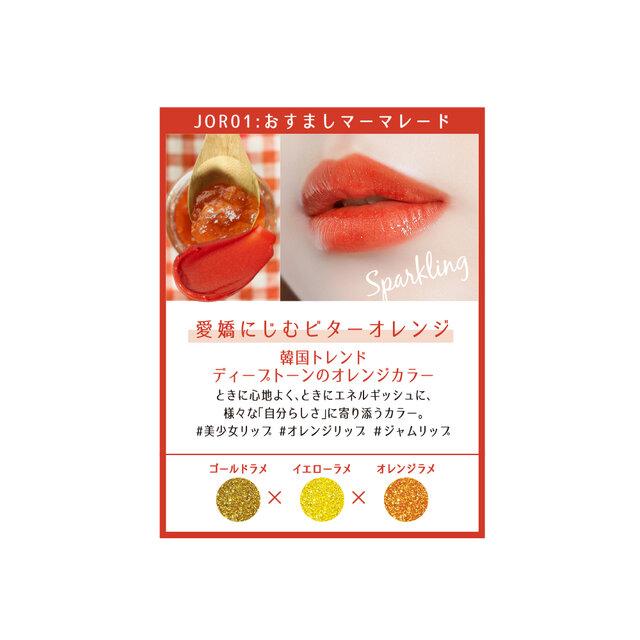 A'pieu/アピュー ジューシーパン スパークリングティント おすましマーマレード JOR01
