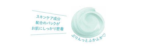 CandyDoll/キャンディドール ブライトピュアパック<ミント>